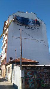 Услуги с вишки под наем - билборд Маврелис